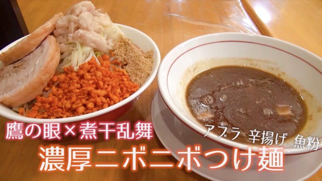 【鷹の眼】鷹の眼×煮干乱舞コラボの濃厚ニボニボつけ麺 (埼玉県草加市栄町) 第758回